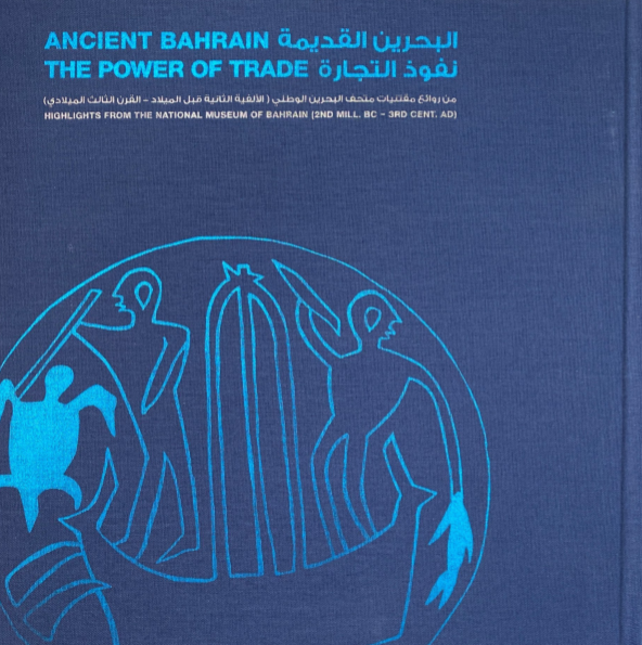 Ancient Bahrain: The Power of Trade