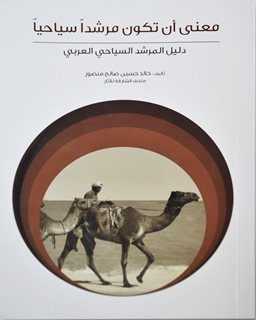 Directory of the Arab Tourist Guide