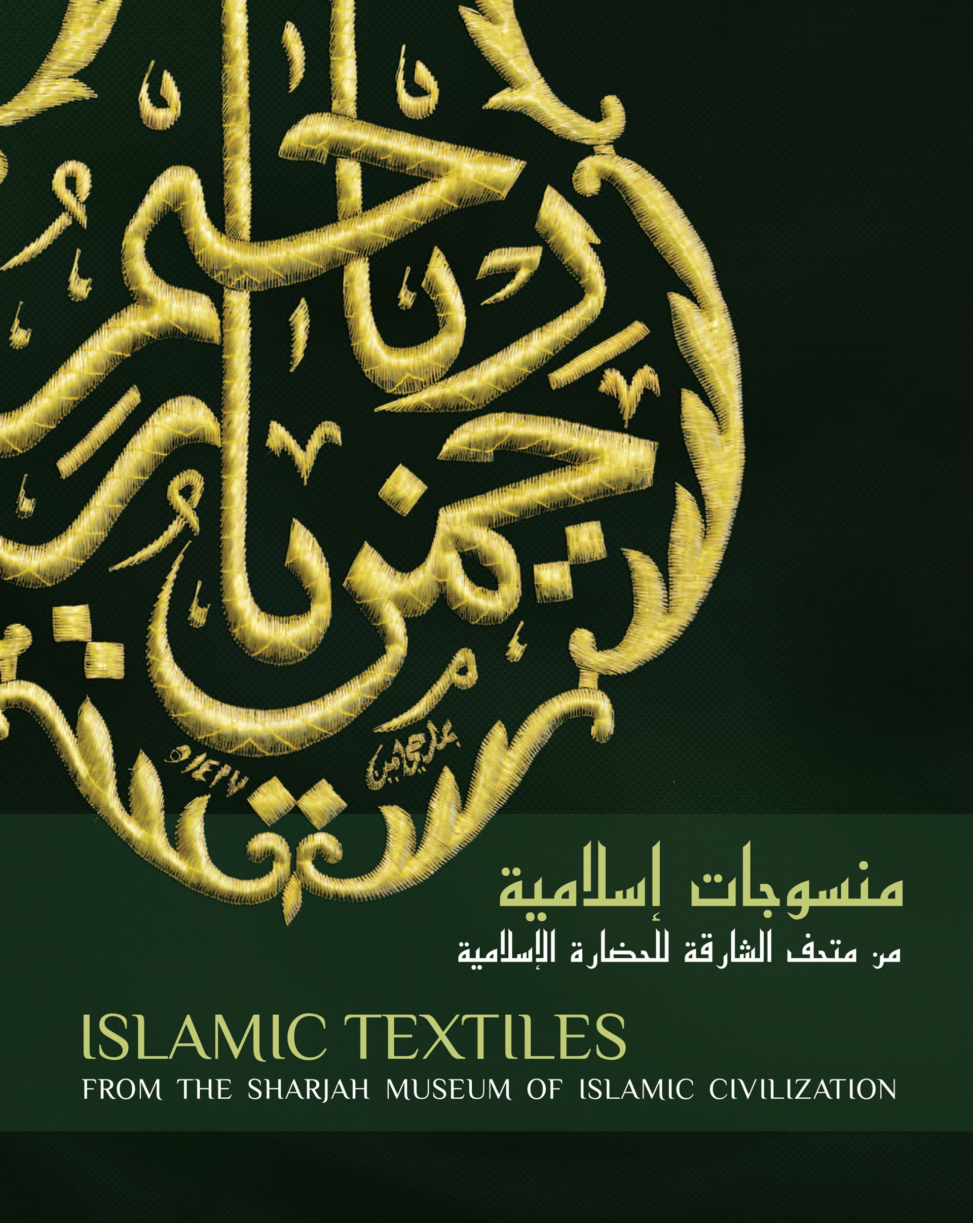 Islamic Textiles From the Sharjah Museum of Islamic Civilization
