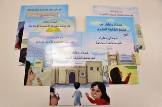 Hamdan and Alia Children Storybooks